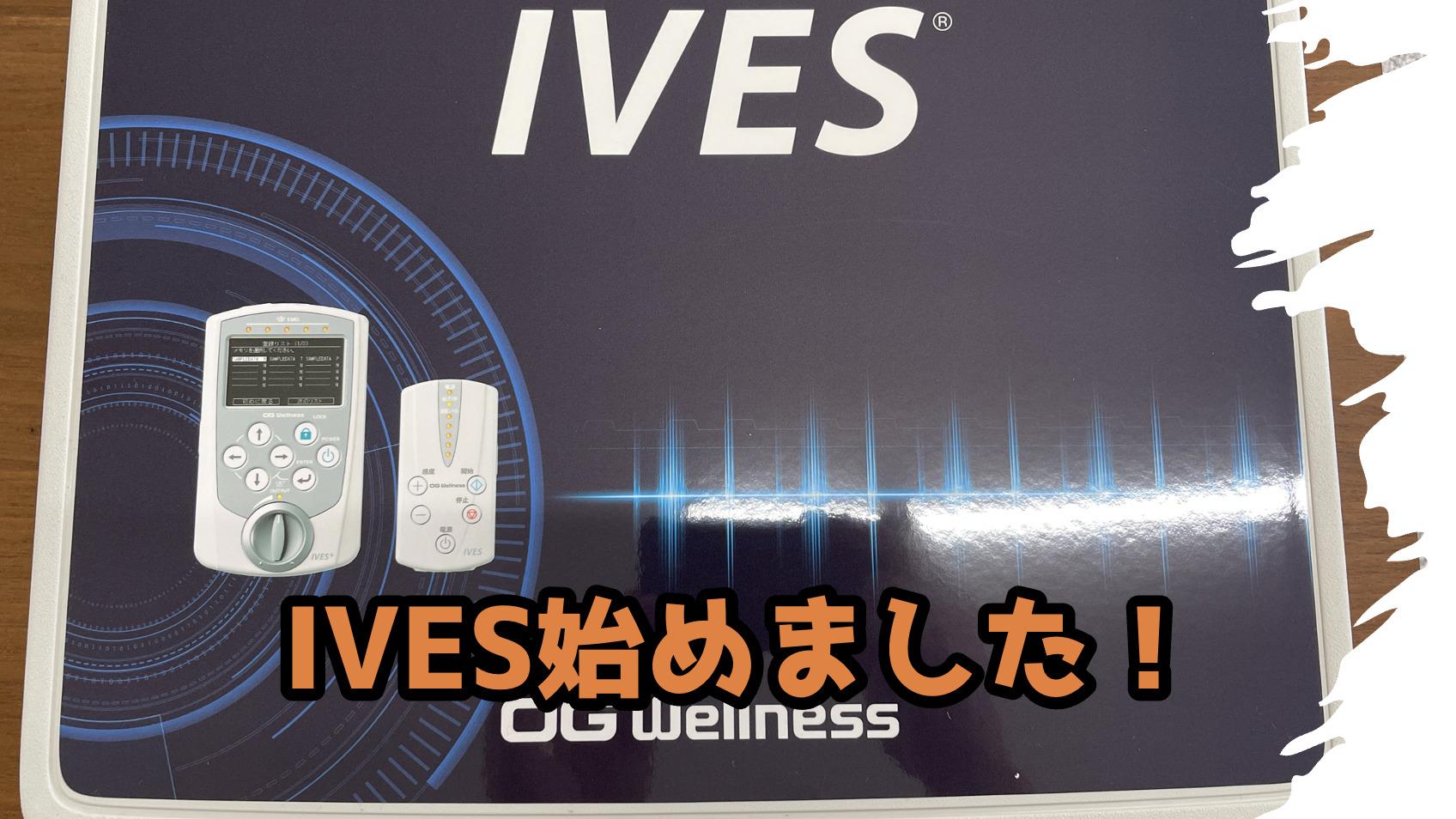 IVES投稿ページアイキャッチ